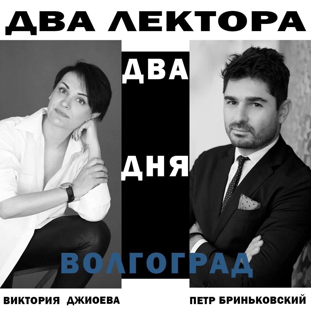 Петр Бриньковский и  Виктория Джиоева курс