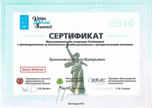 Имплантация зубов сертификат