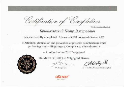 Сертификат Петр Бриньковский