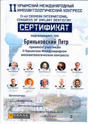 Имплантологический конгресс