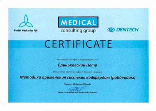 Система коффердам сертификат